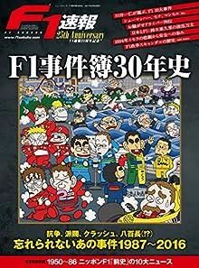 F1速報25周年記念 F1事件簿30年史 モータースポーツムック
