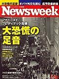 Newsweek (ニューズウィーク日本版) 2008年 7/30号 [雑誌]