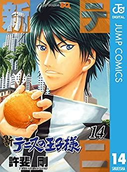 [許斐剛]の新テニスの王子様 14 (ジャンプコミックスDIGITAL)