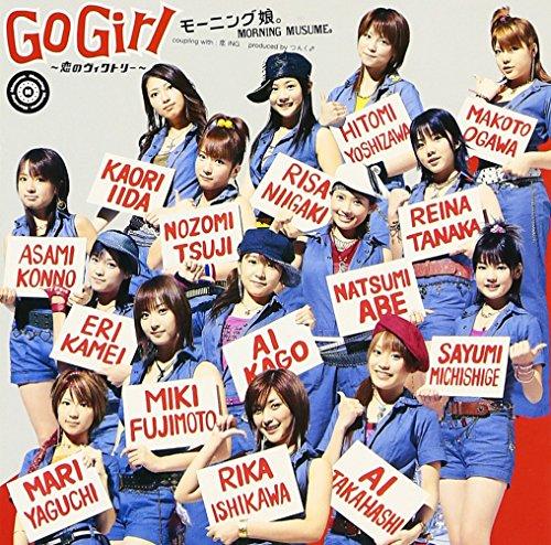 Go Girl~恋のヴィクトリー~