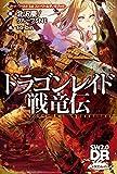 ソード・ワールド2.0 ストーリー&データブック ドラゴンレイド戦竜伝<ソード・ワールド2.0 ストーリー&データブック>