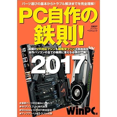 PC自作の鉄則! 2017