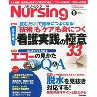 月刊 NURSiNG (ナーシング) 2013年 08月号 [雑誌]