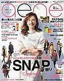aene (アイーネ) 2015年 02月号 [雑誌] 画像