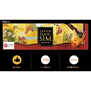 JAPAN TRAVEL SIM powered by IIJmio / Welcome to Japan!! Do you need Internet access in Japan? This is a Japan Travel SIM (Micro SIM (1GB/30days))