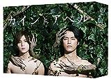 カインとアベル DVD-BOX[DVD]