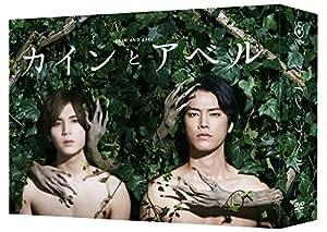 カインとアベル  DVD-BOX