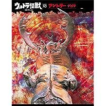 ウルトラ怪獣コレクション(18) (講談社シリーズMOOK)