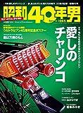 昭和40年男 2012年4月号