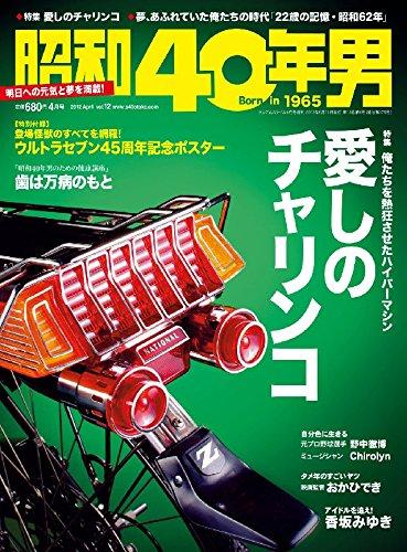 昭和40年男 2012年4月号の詳細を見る
