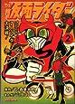 仮面ライダー 2 (トクマコミックス)