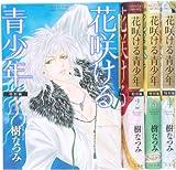 花咲ける青少年 特別編 コミック 1-4巻セット (花とゆめCOMICSスペシャル)