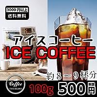 珈琲豆焙煎屋THE BEANS 100%スペシャルティーコーヒー  (アイスブレンド100g 中挽き/ペーパー・コーヒーメーカー用)