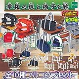 学校の机と椅子と鞄 フィギュア 模型 ジオラマ グッズ ガチャ エポック(全10種フルコンプセット)