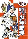 考えて勝つ!  少年野球  勝利のカギは「1死三塁」! ! (学習まんが)