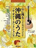 心に残る沖縄のうた ソロ・ギター・コレクションズ TAB譜付スコア