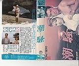 潮騒 (撮影日記) [VHS]