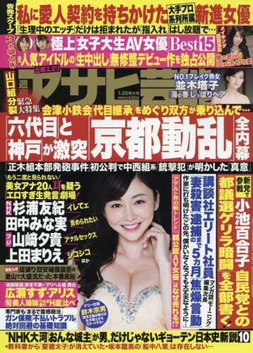 週刊アサヒ芸能 2017年 1/26 号 [雑誌]