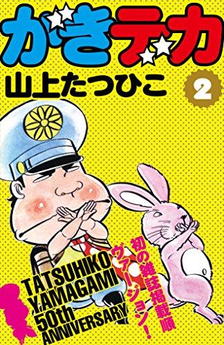 がきデカ 第2巻