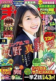 週刊少年チャンピオン2019年13号 [雑誌]