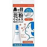 資生堂薬品 イハダアレルスクリーンジェルEX 鼻・目のまわり用 花粉・ウイルス・PM2.5をブロック ピュアオレンジの香…