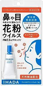 資生堂薬品 イハダアレルスクリーンジェルEX 鼻・目のまわり用 花粉・ウイルス・PM2.5をブロック ピュアオレンジの香り 3g