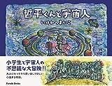 哲平くんと宇宙人 (Parade Books)