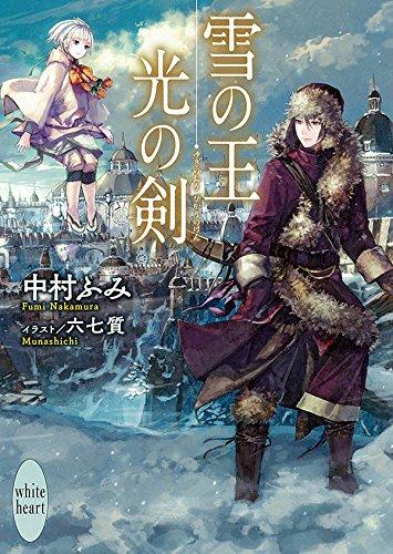 雪の王 光の剣