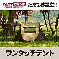ファストキャンプ マルチ4人用+ドアポール台含め FASTCAMP Multi 4Persons + with Door Pole (ブラウン)