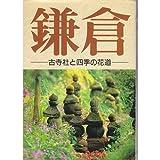 鎌倉―古寺社と四季の花道 (マチュア選書)
