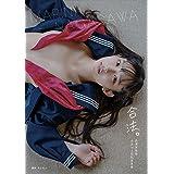 長澤茉里奈写真集『合法。』