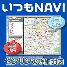 いつもNAVI PC(交通渋滞情報サービスつき) 1年版 ダウンロード版