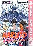 NARUTO―ナルト― モノクロ版【期間限定無料】 51 (ジャンプコミックスDIGITAL)
