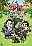 東野・岡村の旅猿 プライベートでごめんなさい… 奥多摩で初キャンプの旅 プレミアム完全版 [DVD]