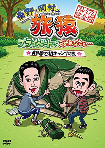 東野・岡村の旅猿 プライベートでごめんなさい… 奥多摩で初キャンプの旅 プレミアム完全版 [DVD]の詳細を見る