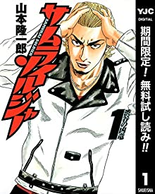 サムライソルジャー【期間限定無料】 1 (ヤングジャンプコミックスDIGITAL...