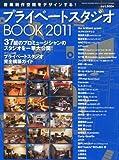 プライベートスタジオBOOK 2011 2010年 12月号 [雑誌]