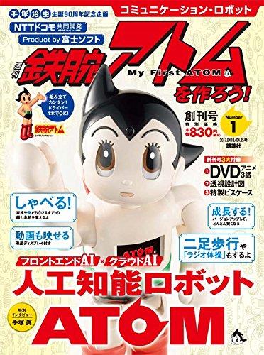 出版業界でロボット戦争勃発か!?  『週刊鉄腕アトムを作ろう!』を買っているのは、どんな人たちか?