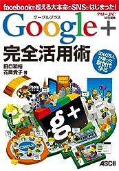 グーグルプラス Google+ 完全活用術 facebookを超える大本命のSNSがはじまった!