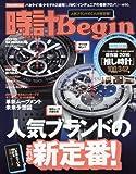 時計 Begin (ビギン) 2016年07月号 [雑誌]