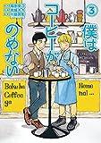 僕はコーヒーがのめない(3) (ビッグコミックス)