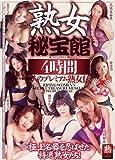 熟女秘宝館4時間 [DVD]