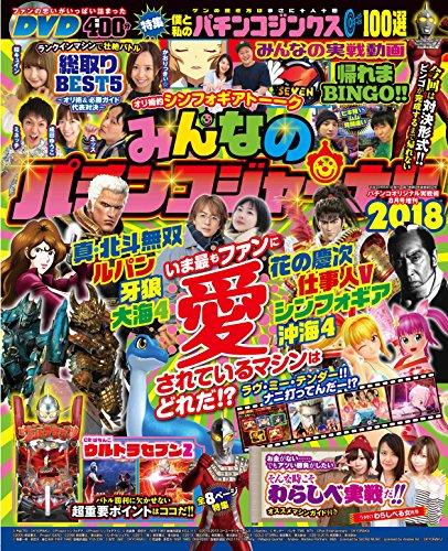 パチンコオリジナル実戦術 2018年8月号増刊 みんなのパチンコジャーナル2018
