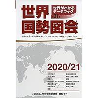 世界国勢図会 2020/21年度版 (世界がわかるデータブック)