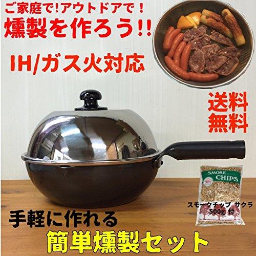 やかん屋 スモーカー 簡単燻製セット 日本製 IH/ガス火対...