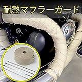 バイク マフラーガード 【ベージュ】 50mm×5m用 耐熱 テープ グラスファイバー 耐熱繊維グラスファイバー 耐熱温度 1200℃ 車にも 固定バンド4本付属