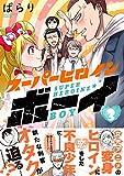 スーパーヒロインボーイ(3) (リュエルコミックス)