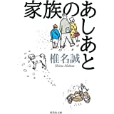 家族のあしあと (集英社文庫)
