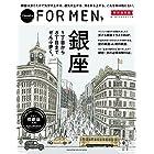 Hanako FOR MEN 特別保存版 銀座1丁目から8丁目までぜんぶ歩く。