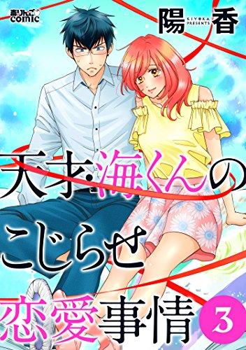 天才・海くんのこじらせ恋愛事情 : 3 (アクションコミックス)の詳細を見る